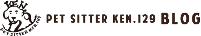 PET SITTER KEN.129 BLOG